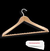 Κρεμάστρα ξύλινη ίσια